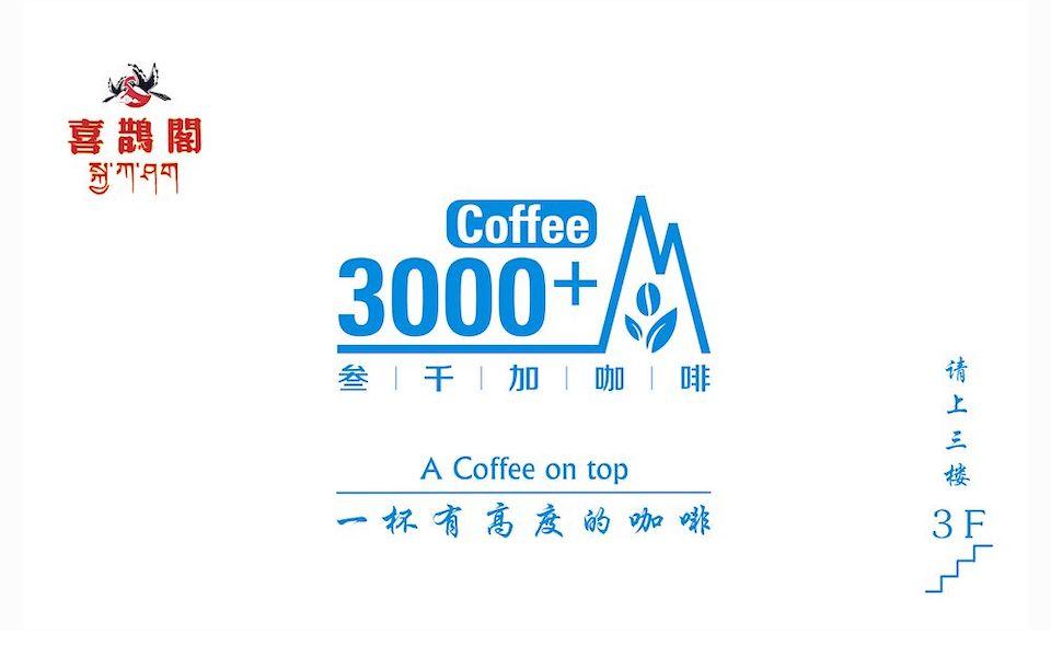 3000+ coffee